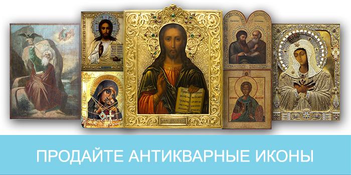 Продать антикварную икону