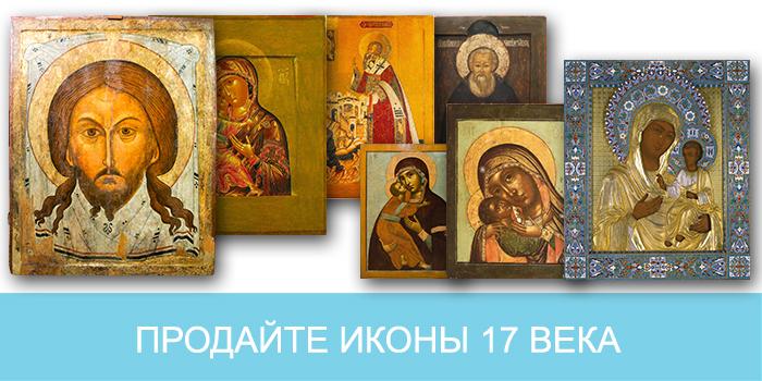 Продать икону 17 века