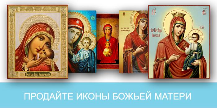 Продать икону Божьей Матери