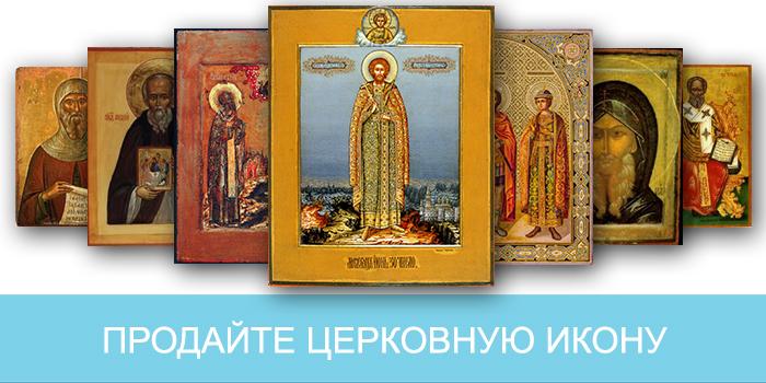 Продать церковную икону