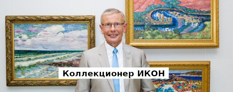 Коллекционер икон